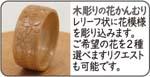 曲木の指輪花かんむり