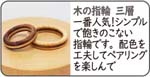 寄木の指輪三層