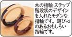 寄木の指輪ステップ