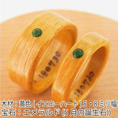 木の指輪 プロポーズ