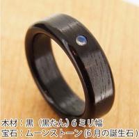 木の指輪 ムーンストーン