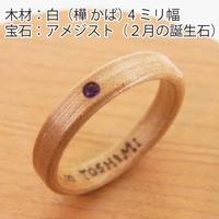 木の指輪 アメジスト