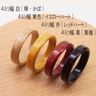 木の指輪 ペアリング