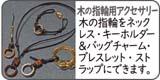 木の指輪アクセサリー