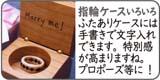 木の指輪ケース
