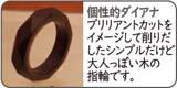 木の指輪ダイアナ