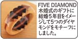 寄木の指輪FIVE DIAMOND