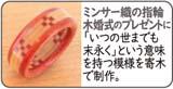 寄木の指輪ミンサー織