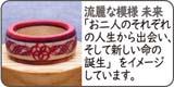 木の指輪未来