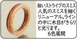 寄木の指輪スミス