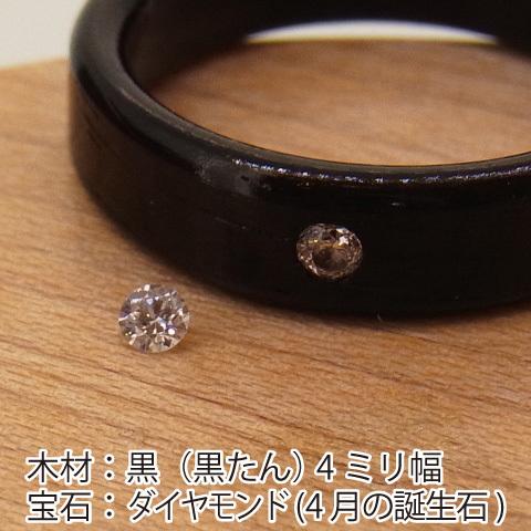 4月の誕生石ダイヤモンドの木の指輪