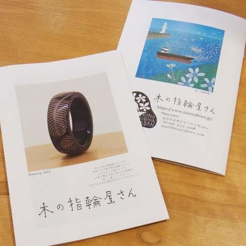 木の指輪 カタログ